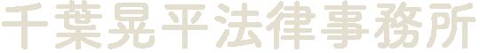 千葉晃平法律事務所
